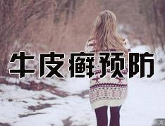 牛皮癣怎么预防.jpg