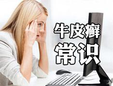 牛皮癣患者如何健康地使用电脑.jpg