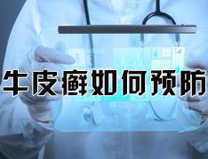 牛皮癣预防有高招?.jpg